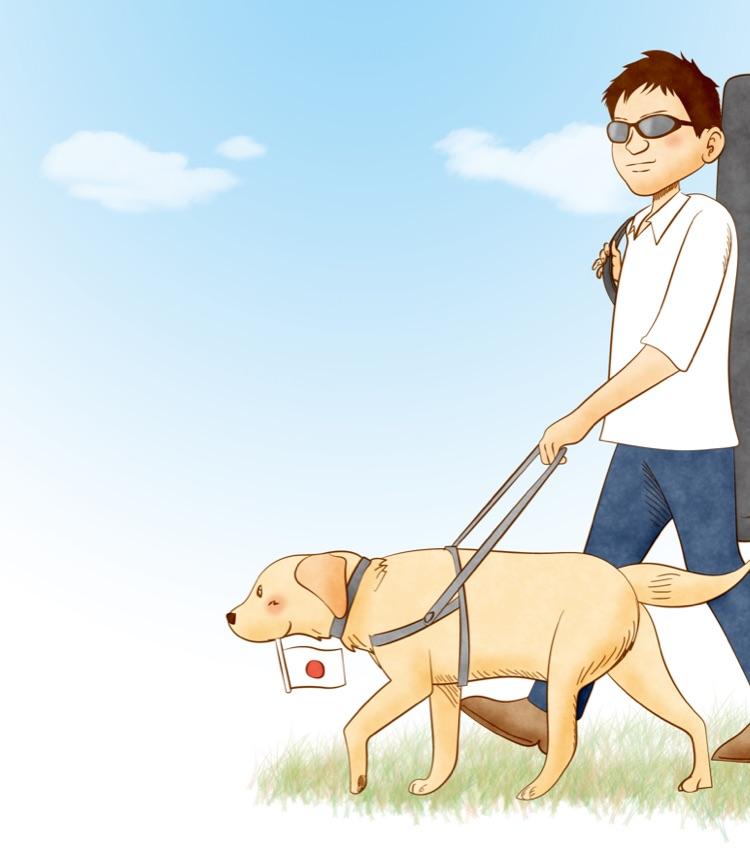 栗山龍太と盲導犬画像5