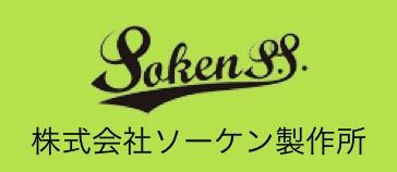 株式会社ソーケン製作所